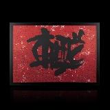 KIM Ki-Chang - Lithographie